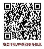 下载手机APP获取更多信息